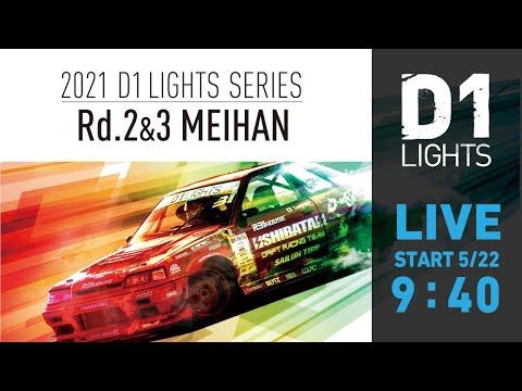 D1 Lights Rd2 MEIHAN(名阪スポーツランド)のライブ配信動画