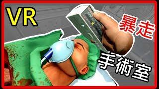 【虛擬實境】 VR 模擬醫生  《暴走手術室》