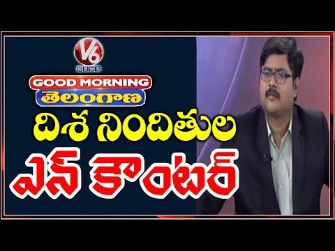 Special Discussion On Disha Accused Encounter  | Good Morning Telangana | V6 Telugu News