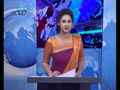 01 AM News || রাত ০১টার সংবাদ || 12 April 2021 || ETV News