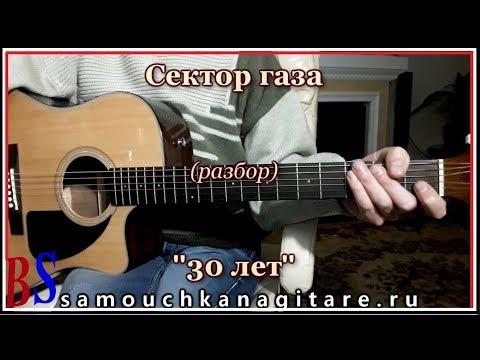 Сектор газа - 30 лет, Аккорды, Разбор песни на гитаре,
