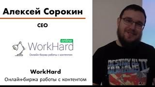 Алексей Сорокин: отзыв о курсе Growth Manager