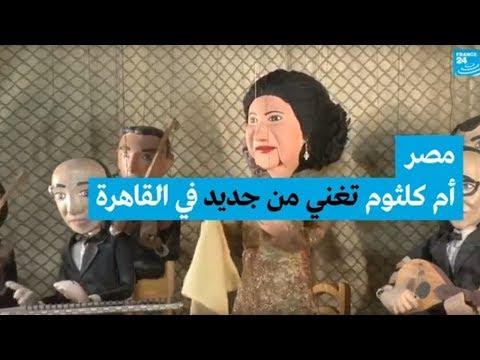العرب اليوم - شاهد: أم كلثوم تغني من جديد في القاهرة