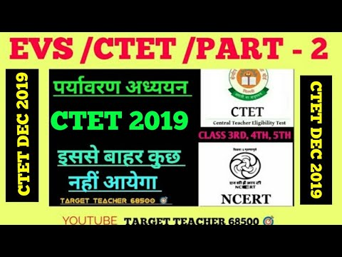🔥CTET - 2018 पर्यावरण अध्ययन (EVS PART 2) environment study for ctrt 2018/NCERT based