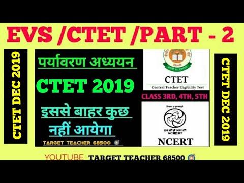 🔥CTET - 2018 पर्यावरण अध्ययन (EVS PART 2) environment study for ctrt 2018/NCERT based