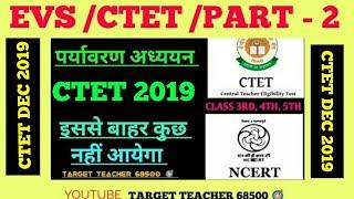 🔥Part-2 EVS CTET - 2019 पर्यावरण अध्ययन CTET EVS   environment study for ctrt 2018/NCERT based