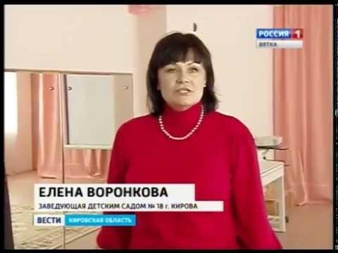 Сегодня в детских садах Кирова побывала экспертная комиссия в составе ГФИ (ГТРК Вятка)