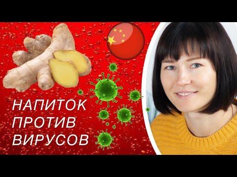 Напиток против вирусов. Рецепт китайской медицины