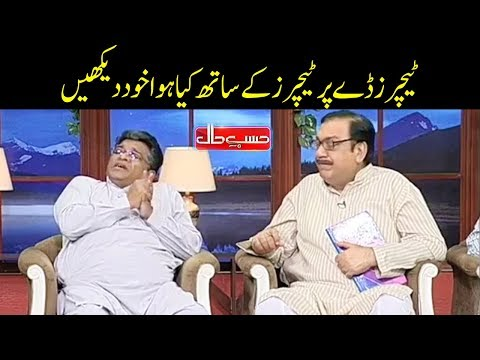 Teachers Day Special – Hasb e Haal – Dunya News