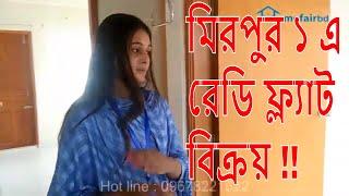 মিরপুর ১ এ রেডি ফ্ল্যাট বিক্রয় || 600sqft ready flat for sale in mirpur 1 jonaki road*verified flat*