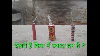 Which creckers is most powerful || test creckers sound/bullet boom bijili boom diwali experiments