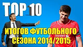ТОП итогов футбольного сезона 2014/2015