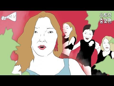 소녀시대(Girls Generation) '몰랐니 (Lil' Touch)' 패러디 MV (видео)