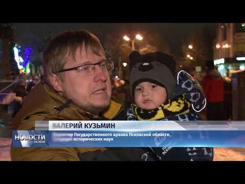 Новости Псков 18.12.2017 # Дед Мороз зажёг огни на центральной ёлке в Пскове