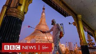 မြန်မာနိုင်ငံမှာ ကိုရိုနာဗိုင်းရပ်စ် ပိုး ရှိတဲ့သူ အသစ် တယောက် ထပ်မံတွေ့ရှိ - BBC News မြန်မာ