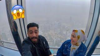 لاول مرة  نطلع برج خليفة😱 كنا هنطير من فوق السحاب😭
