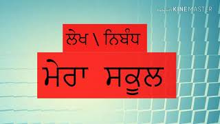 Mera School essay | Essay on My SCHOOL in Punjabi | ਮੇਰਾ ਸਕੂਲ ਲੇਖ | My SCHOOL essay in Punjabi