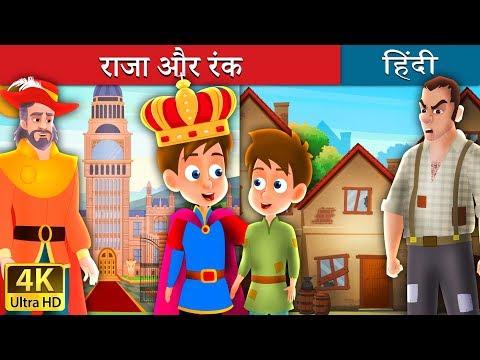 राजा और रंक   बच्चों की हिंदी