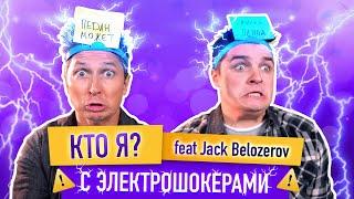 ЗАРЯДИЛИ ТЕЛЕФОН ЭЛЕКТРОШОКЕРАМИ? || ПЕДАН МОЖЕТ & JACK BELOZEROV