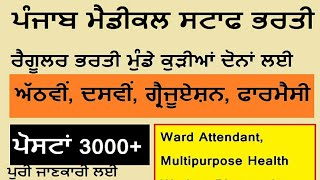 Baba Farid University Medical Recruitment | Punjab Health Department Recruitment | Sarkari Naukri