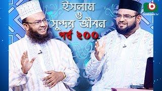 ইসলাম ও সুন্দর জীবন | Islamic Talk Show | Islam O Sundor Jibon | Ep - 200 | Bangla Talk Show
