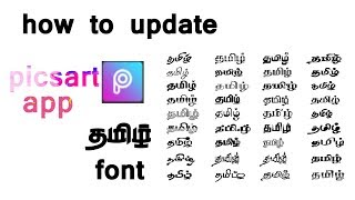 how to download tamil fonts for picsart - 免费在线视频最佳