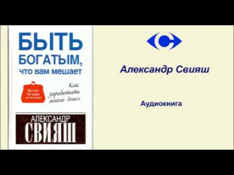 Александр Свияш Аудиокнига «Что вам мешает быть богатым»