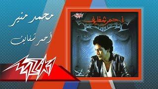 Ahmar Shafayef - Mohamed Mounir أحمر شفايف - محمد منير تحميل MP3