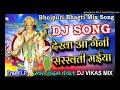 Dekh aageni sarswati maeya chandan chanchal ke 2019 ke hit song