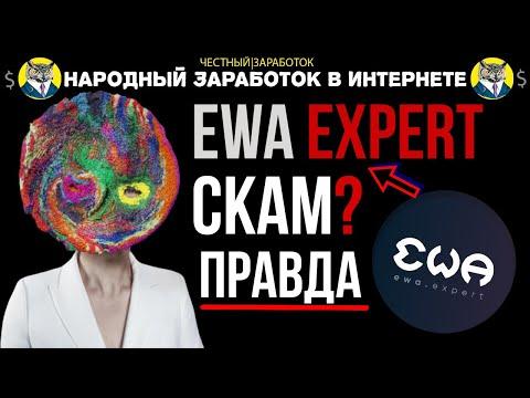 EWA EXPERT СКАМ? ВСЯ ПРАВДА ПРО EWA EXPERT   ЗАРАБОТОК В ИНТЕРНЕТЕ   СХЕМА СВЕЖАЯ В ИНТЕРНЕТЕ