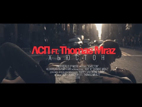 ЛСП - Хьюстон ft. Thomas Mraz (Unofficial clip 2018)