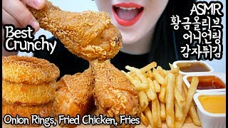 MOST POPULAR FOOD FOR ASMR (FRIED CHICKEN, ONION RING) 치킨, 어니언링 리얼사운드 먹방 (EATING SOUNDS) NO TALKING