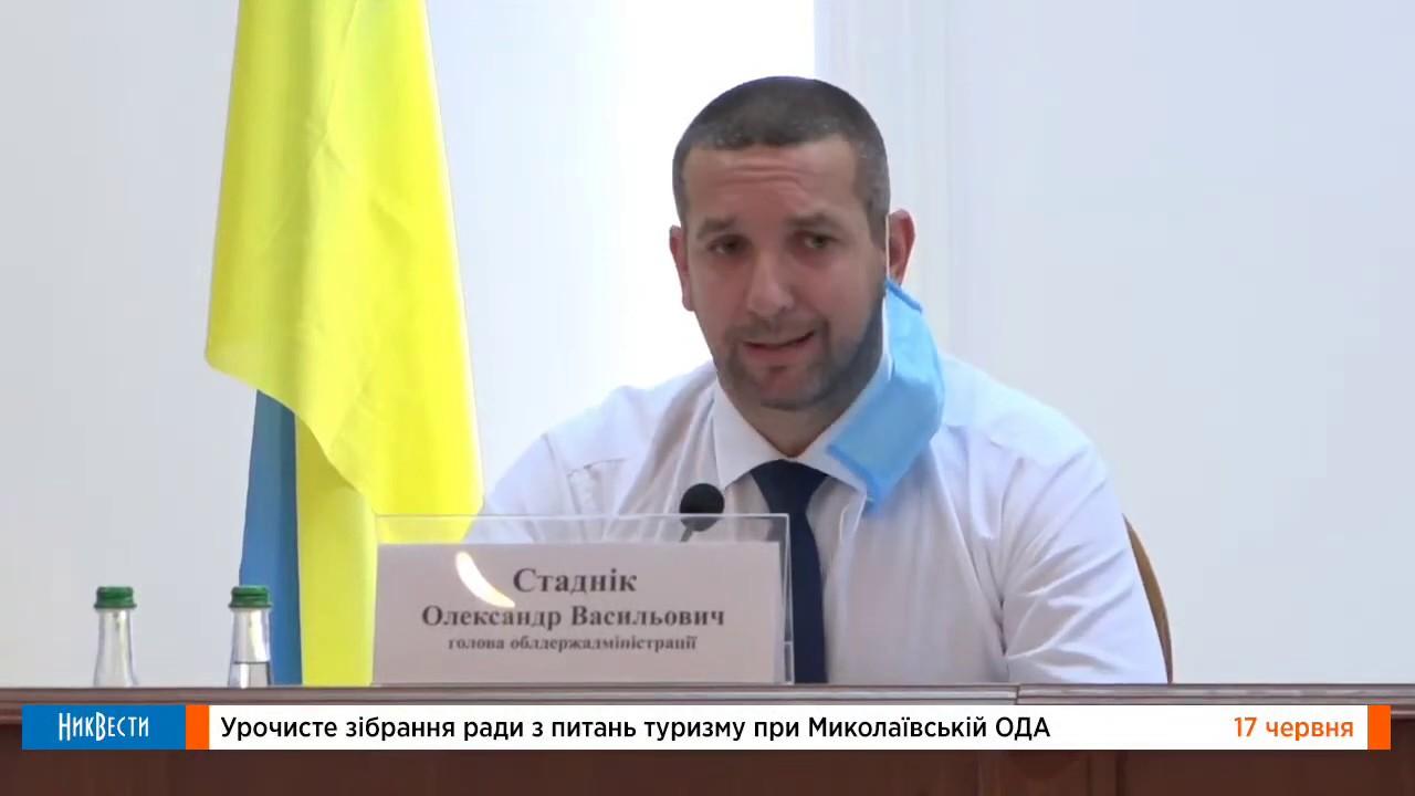 Торжественное собрание совета по вопросам туризма при Николаевской ОГА