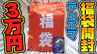 【デュエマ】季節外れの3万円福袋の中身が想像以上に豪華すぎたwww【開封動画】