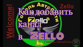2 Как добавить канал в Zello