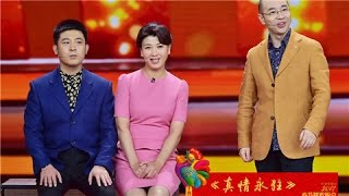 2017 CCTV Spring Festival Gala — The Long Last Love Sketch Clip | CCTV Gala