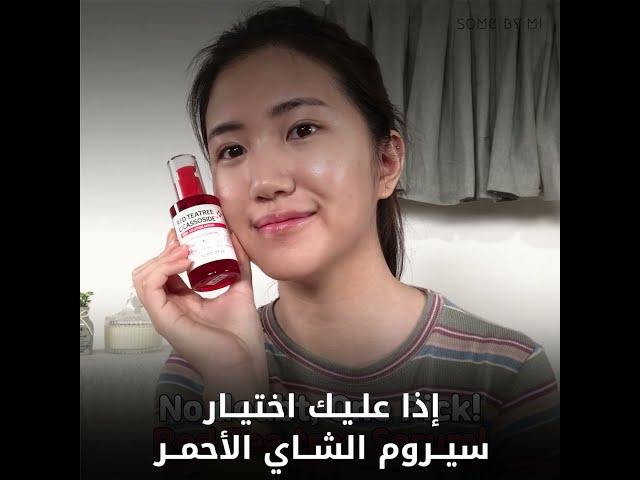 red tea tree secassoside serum