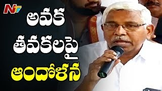 Opposition Party Leaders Stage Protest at Dharna Chowk | Indira Park | Hyderabad | NTV