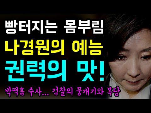 """빵터지는 '몸부림'... 나경원의 예능 출연 """"권력의 맛!"""""""