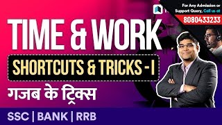 Easy Tricks to Solve Time & Work Problems Part - 1 | Top Questions for SSC, Bank & Railway Exam