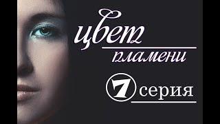7 серия из 8 (детектив,триллер,драма,криминальный сериал, сериал)