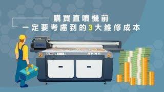 購買直噴機前一定要考慮到的3大維修成本!|數位印刷設備推薦