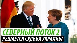 Северный поток 2. Решается судьба Украины