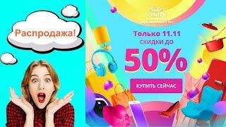 Распродажа Алиэкспресс 11.11