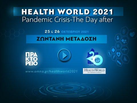 HealthWorld 2021: Η κρίση της πανδημίας – Η επόμενη μέρα