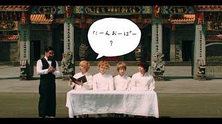 KEYTALK-7thシングル「HELLOWONDERLAND」スペシャルトレイラー