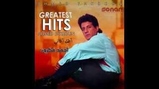 تحميل اغاني Ahmad Fakroun - Ya Lail I أحمد فكرون - يا ليـــل MP3