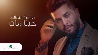 Mohamed AlSalim ... Hobna Mat - 2019   محمد السالم ... حبنا مات - بالكلمات تحميل MP3