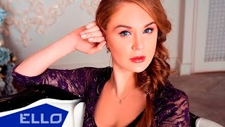 Лена Семенова - Уверен Ли Ты?! / Премьера Песни