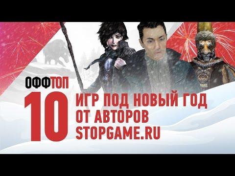 оффТОП — 10 игр под Новый год от авторов StopGame.ru